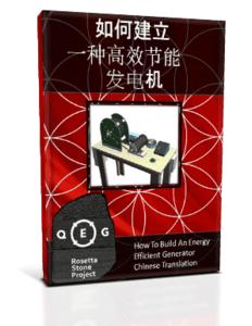 QEG ebook Chinese